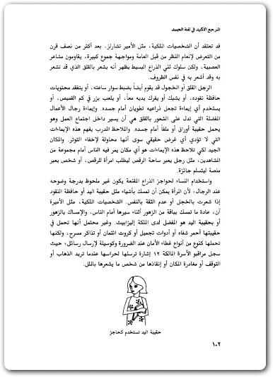 تحميل كتاب لغة الجسد الان وباربارا بييز pdf