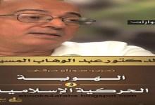 Photo of كتاب الهوية والحركية الإسلامية عبد الوهاب المسيري PDF