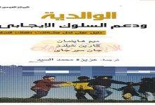 Photo of كتاب الوالدية ودعم السلوك الإيجابي ميم هاينمان PDF