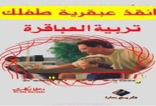 Photo of كتاب تربية العباقرة انقذ عبقرية طفلك عطا بركات PDF