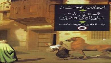 Photo of كتاب تعقيبات على الإستشراق إدوارد سعيد PDF