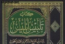 Photo of كتاب تلبيس إبليس ابن الجوزي PDF