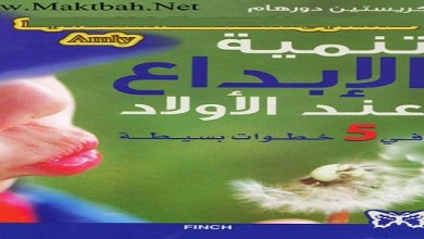 Photo of كتاب تنمية الابداع عند الاولاد في 5 خطوات كريستين دورهام PDF