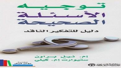 Photo of كتاب توجيه الأسئلة الصحيحة دليل للتفكير الناقد إم. نيل براون PDF