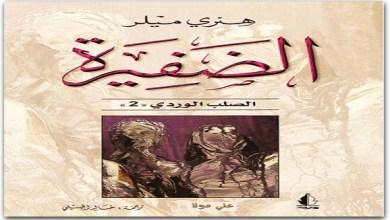 Photo of رواية الضفيرة ثلاثية الصليب الوردي هنري ميللر PDF