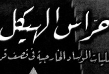 Photo of كتاب حراس الهيكل عمليات الموساد الخارجية في نصف قرن فريد الفالوجي PDF