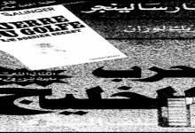 Photo of كتاب حرب الخليج الملف السري بيار سالينجر PDF