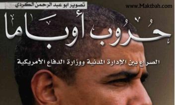 Photo of كتاب حروب أوباما الصراع بين الادارة المدنية ووزارة الدفاع الأمريكية بوب وودورد PDF
