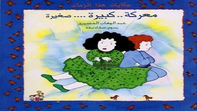 Photo of كتاب حكايات هذا الزمان معركة كبيرة.. صغيرة عبد الوهاب المسيري PDF