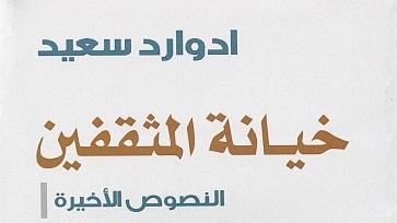 Photo of كتاب خيانة المثقفين النصوص الأخيرة إدوارد سعيد PDF