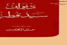 Photo of كتاب ديوان سيد قطب عبد الباقي محمد حسين PDF