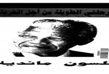Photo of كتاب رحلتي الطويلة من أجل الحرية نيلسون مانديلا PDF