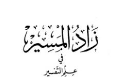 Photo of كتاب زاد المسير في علم التفسير ابن الجوزي PDF