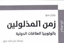 Photo of كتاب زمن المذلولين باثولوجيا العلاقات الدولية برتران بديع PDF