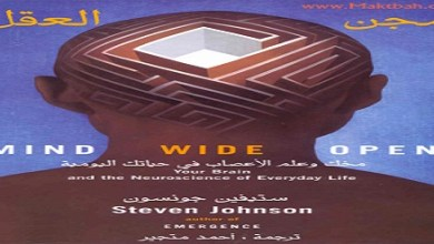Photo of كتاب سجن العقل ستيفين جونسون PDF