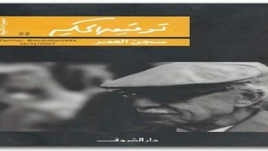 Photo of كتاب سجن العمر توفيق الحكيم PDF