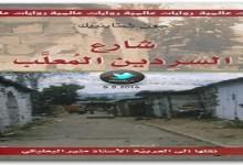 Photo of رواية شارع السردين المعلب جون شتاينبك PDF