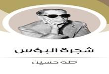 Photo of رواية شجرة البؤس طه حسين PDF
