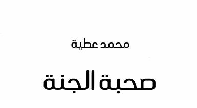 كتاب صحبة الجنة لمحمد عطية تحميل