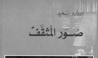 Photo of كتاب صور المثقف إدوارد سعيد PDF