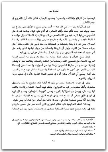 كتاب عبقرية عمر pdf