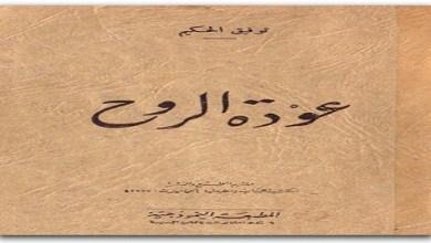 Photo of رواية عودة الروح توفيق الحكيم PDF