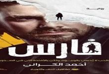 Photo of رواية فارس أحمد الكراني PDF