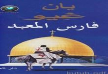 Photo of رواية فارس المعبد يان غيو PDF