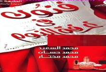 Photo of كتاب فنون غرفة النوم محمد حسان محمد السعيد محمد مختار PDF