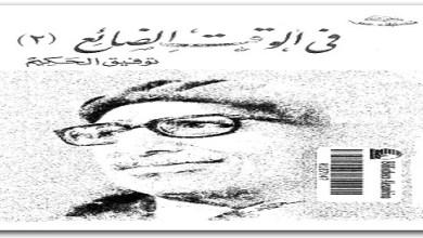 Photo of كتاب في الوقت الضائع توفيق الحكيم PDF