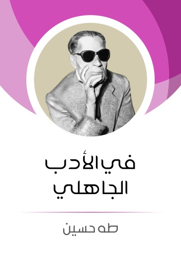كتب عن طه حسين pdf