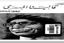 Photo of كتاب قالبنا المسرحي توفيق الحكيم PDF
