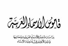 Photo of كتاب قاموس الأسماء العربية شفيق الأرناؤوط PDF