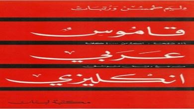 Photo of كتاب قاموس عربي إنكليزي وليم طومسون ورتبات PDF