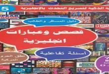 Photo of كتاب قصص وعبارات إنجليزية فهد الحارثي PDF