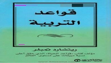 Photo of كتاب قواعد التربية سلسلة القواعد ريتشارد تمبلر PDF