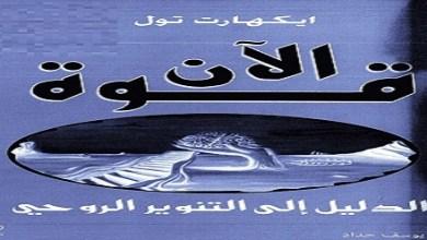 Photo of كتاب قوة الآن الدليل إلى التنوير الروحي إيكهارت تول PDF