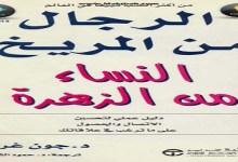 Photo of كتاب الرجال من المريخ والنساء من الزهرة جون جراي PDF