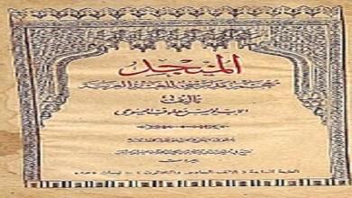Photo of كتاب المنجد في اللغة والأدب والأعلام الأب لويس معلوف PDF