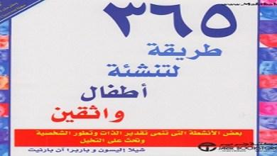 Photo of كتاب 365 طريقة لتنشئة أطفال واثقين شيلا إليسون PDF