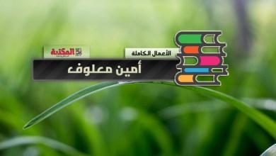 Photo of كتب أمين معلوف PDF الأعمال الكاملة