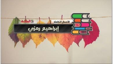 Photo of كتب إبراهيم رمزي PDF الأعمال الكاملة