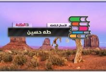 Photo of كتب طه حسين PDF الأعمال الكاملة