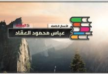 Photo of كتب عباس محمود العقاد PDF الأعمال الكاملة