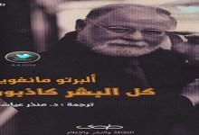 Photo of رواية كل البشر كاذبون ألبرتو مانغويل PDF