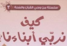 Photo of كتاب كيف نربي ابناءنا السيد عبد الله الغريفي PDF