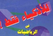 Photo of كتاب للأذكياء فقط في الرياضيات PDF