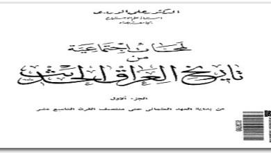 Photo of كتاب لمحات إجتماعية من تاريخ العراق الحديث 1 علي الوردي PDF