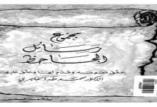 Photo of كتاب مجموع رسائل الجاحظ الجاحظ PDF