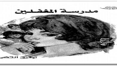 Photo of كتاب مدرسة المغفلين توفيق الحكيم PDF